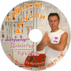Тибетските ритуали – учебен диск