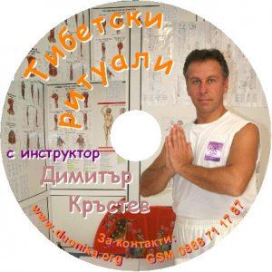 Тибетските ритуали - учебен диск