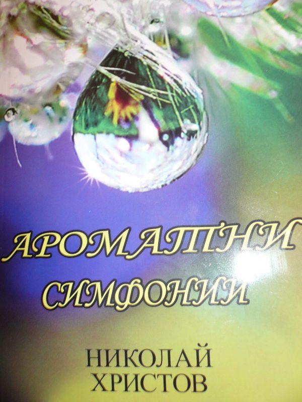 Ароматни симфонии